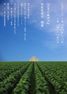 太平の風井戸見学会.jpg